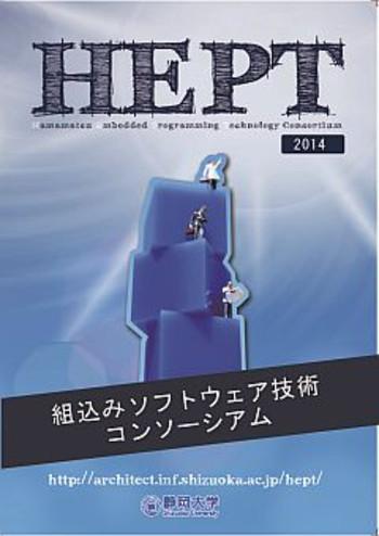 Hept201420leaflet_1_s