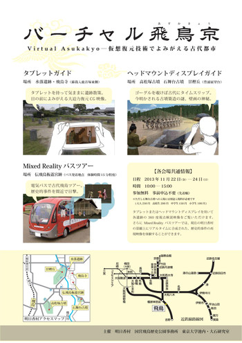 Virtualasukakyo2013img